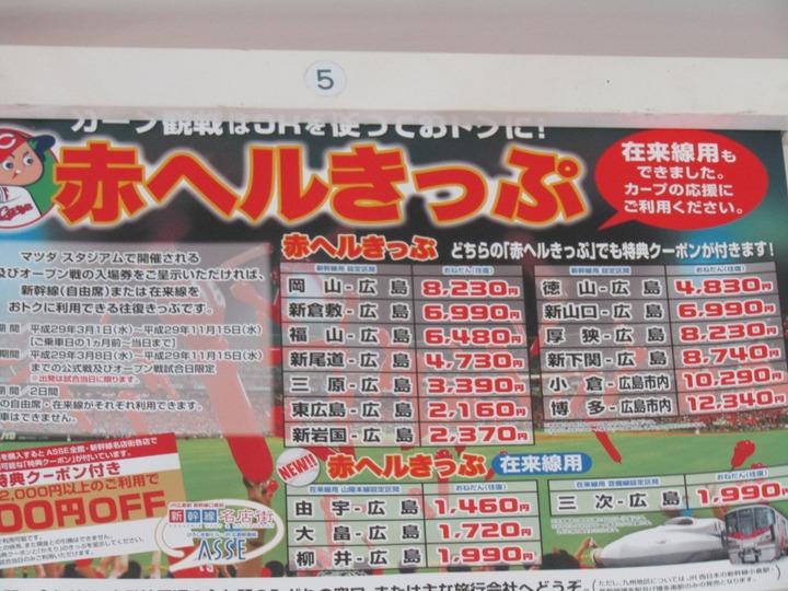 広島観光161