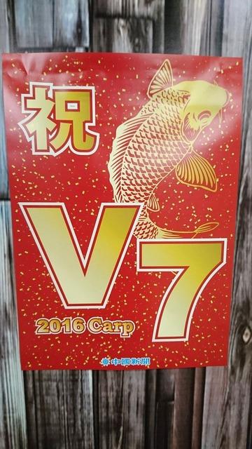 2016優勝カープファン186