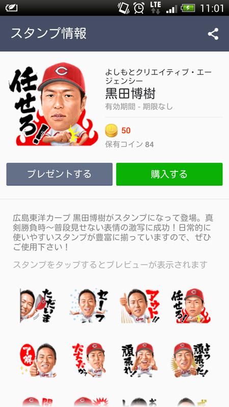 黒田LINE4
