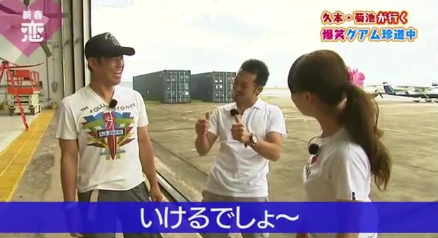 恋すぽ新春SP菊池久本マエケン077