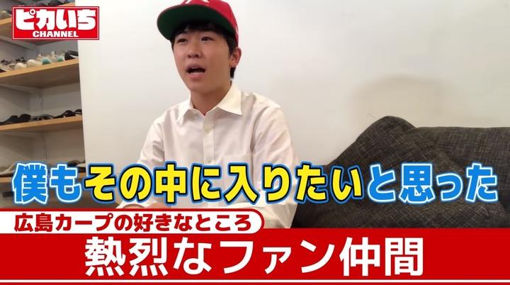 20200203鈴木福広島カープ愛を語り尽くす066