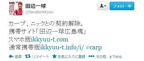 20130813田辺一球Twitterニック解雇
