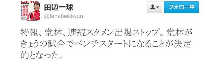 田辺一球20130526Twitter