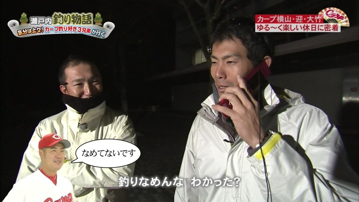 釣り横山迎大竹4