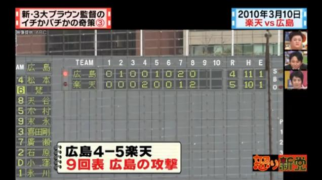 20130724怒り新党126