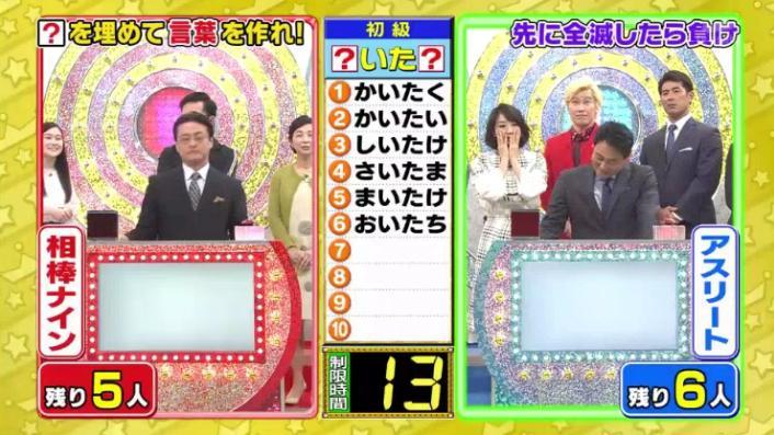 20170208ミラクル9前田&稲葉142
