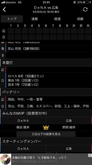 野間MVP1