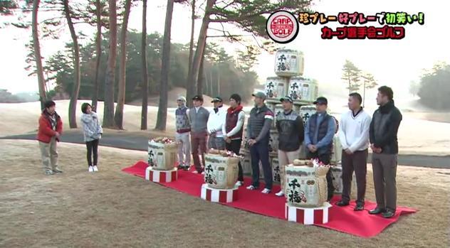 カープ選手会ゴルフ2014002