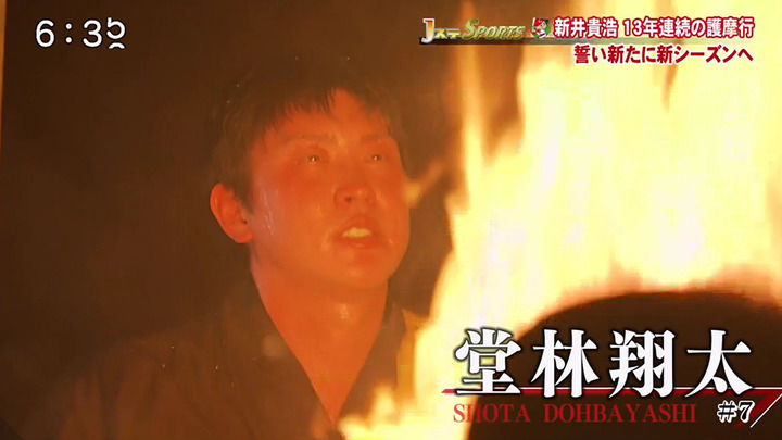 堂林護摩行2017_14