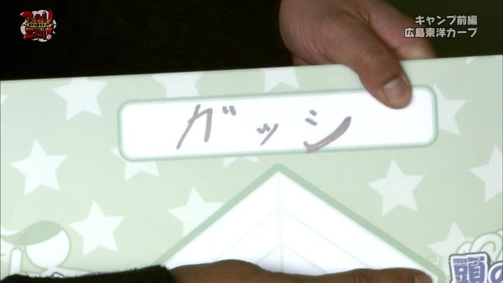 鈴木誠也誤字ガッシ1