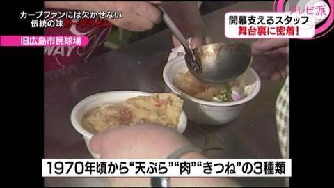 旧広島市民球場カープうどん3