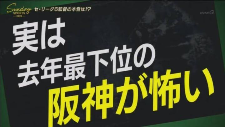 20190324セリーグ6監督本音!座談会83