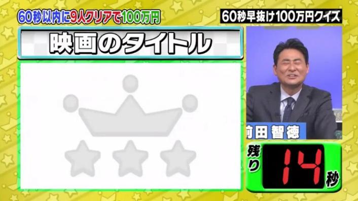 20170208ミラクル9前田&稲葉253