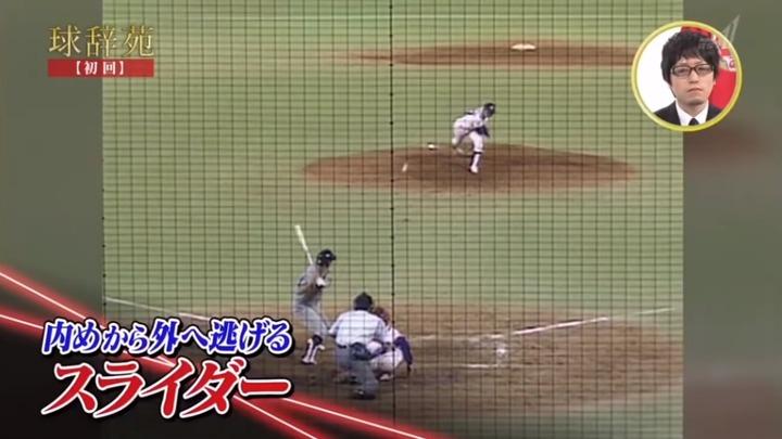 20191201球辞苑33