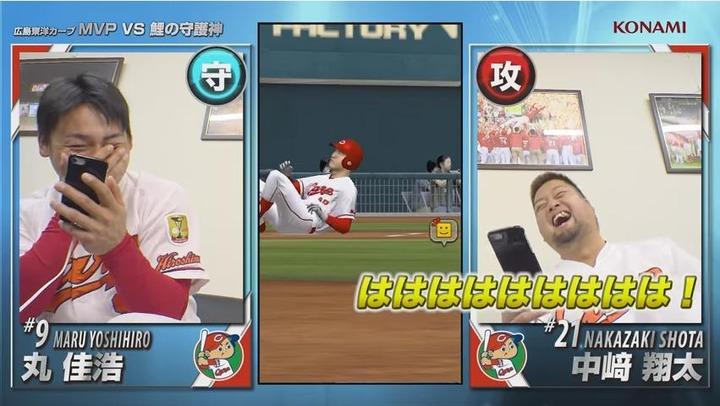 プロ野球スピリッツA丸中崎38