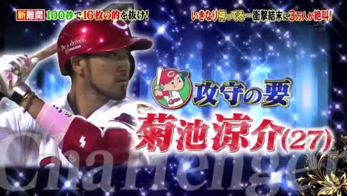 20171202炎の体育会TV168