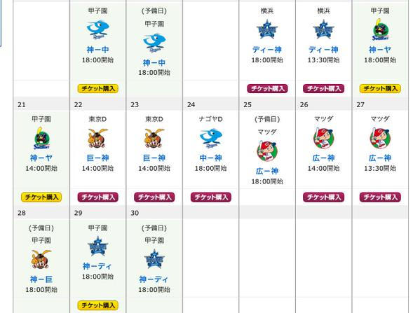 201508阪神試合日程