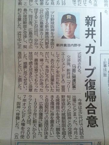 新井広島復帰1
