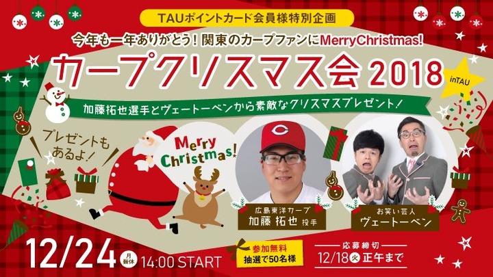 矢崎クリスマスイベント2018_1