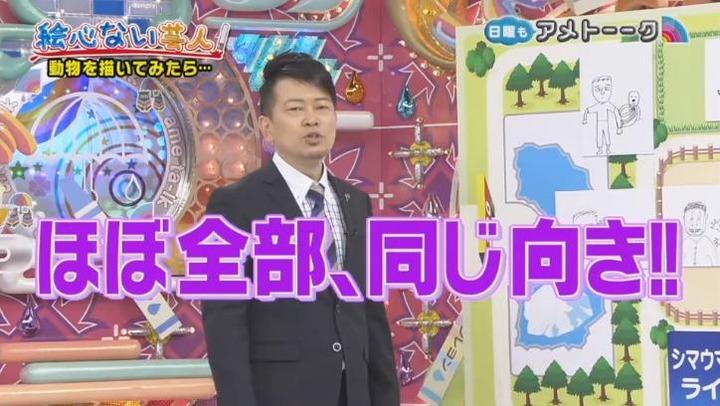 20170122アメトーーク絵心ない芸人マエケン164