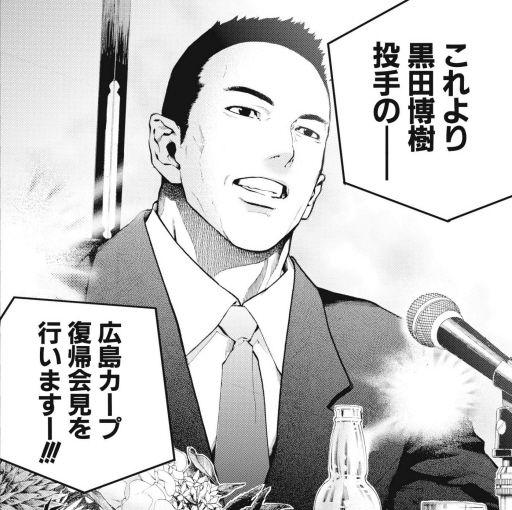 黒田博樹物語1