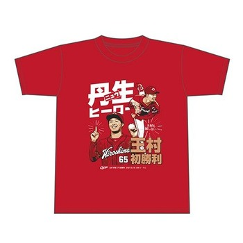 2021玉村昇悟プロ初勝利Tシャツ1