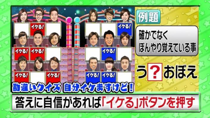 20170208ミラクル9前田&稲葉181