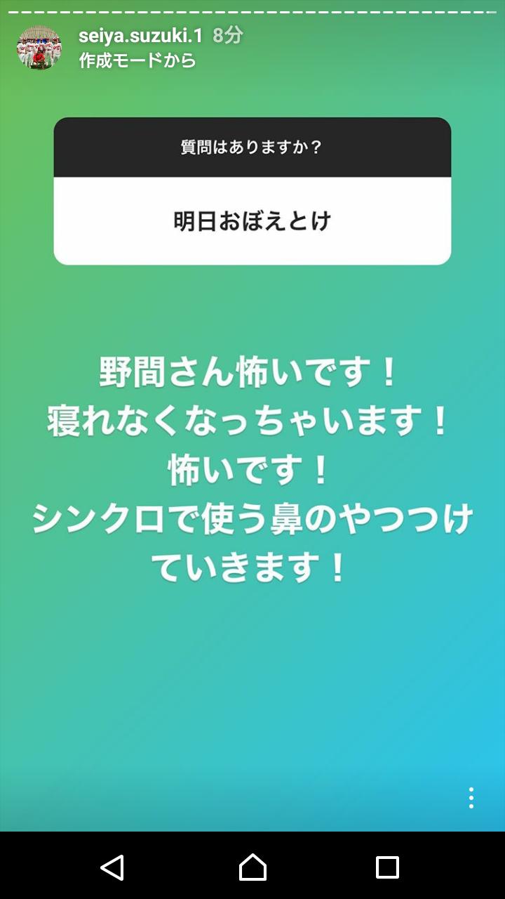 20200402鈴木誠也インスタ質問036
