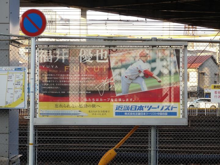 20161209福井トークショーin広島駅地下40