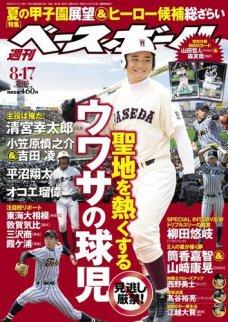 週刊ベースボール20150817