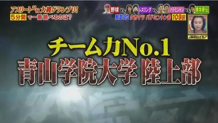 20170121炎の体育会TVカープ大縄跳び参戦181