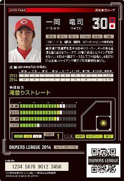 プロ野球オーナーズリーグ201404一岡2