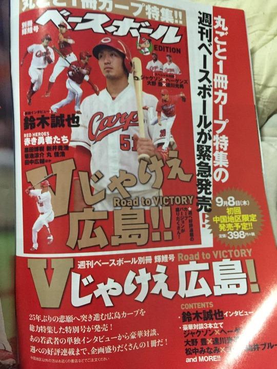週刊ベースボール20160908_Vじゃけえ2
