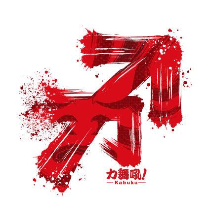ロゴ_カ舞吼1