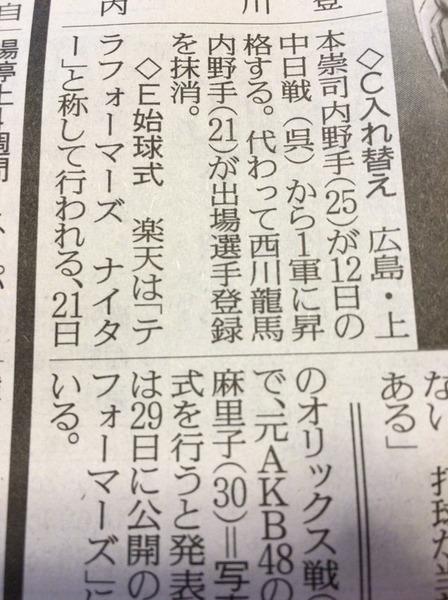 20160412スポーツ報知上本昇格