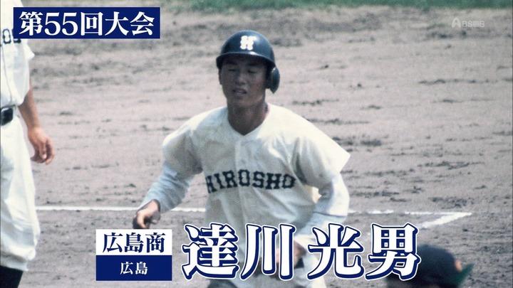 達川光男67