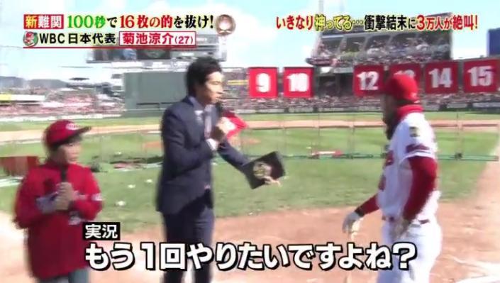 20171202炎の体育会TV124