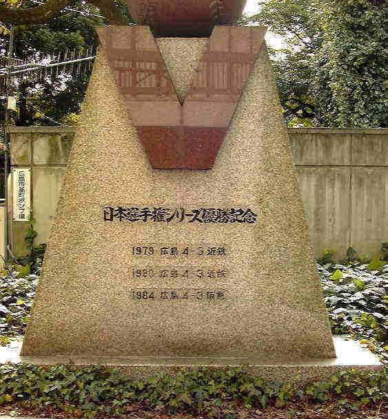 カープ日本シリーズ優勝祈念碑