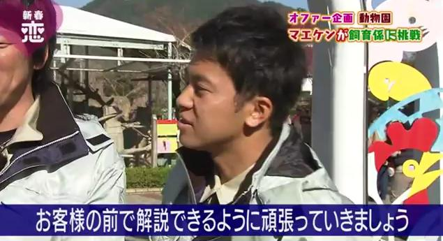 恋すぽ新春SP菊池久本マエケン066