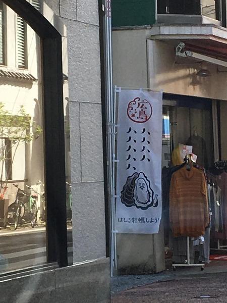 広島はしご牡蠣2