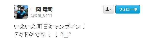 一岡中田Twitter1