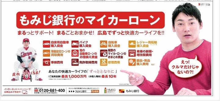 丸もみじ銀行8