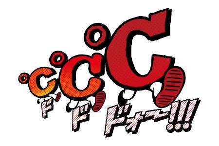 キャッチフレーズ2018℃℃℃(ドドドォー!!!)1