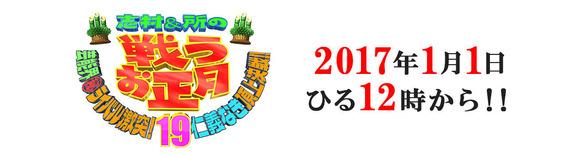 20170101志村&所の戦うお正月_マエケン1
