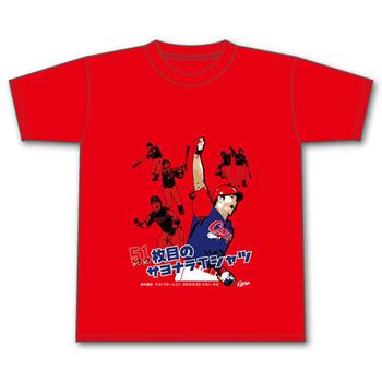 鈴木誠也サヨナラホームランTシャツ12