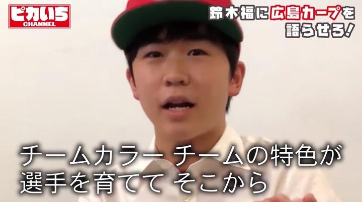 20200203鈴木福広島カープ愛を語り尽くす019