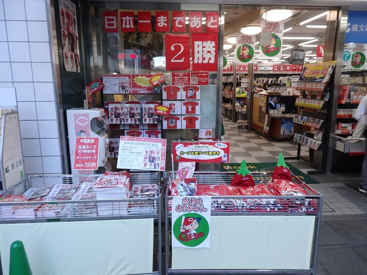 地元広島2016日本シリーズ21