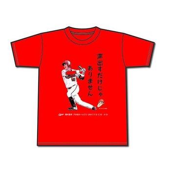 磯村プロ初HRTシャツ4