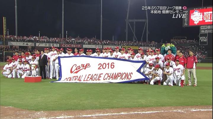 2016リーグ優勝セレモニー79