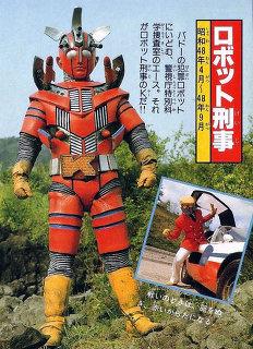 ロボット刑事2